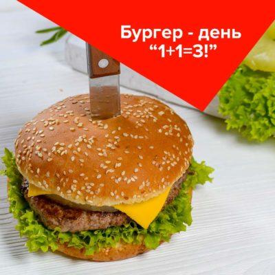 акция бургер день ирпень