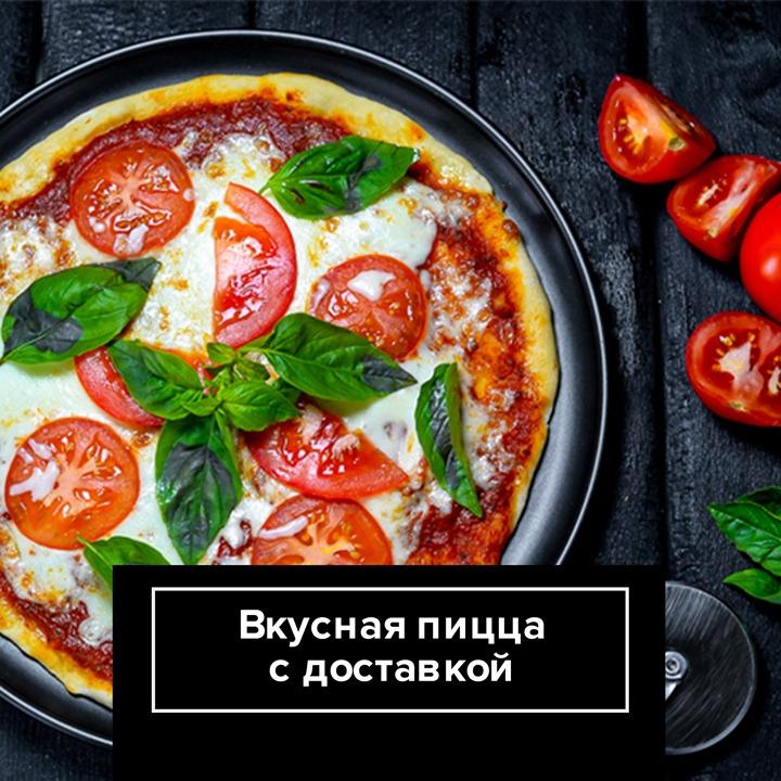 вкусная пицца ирпень