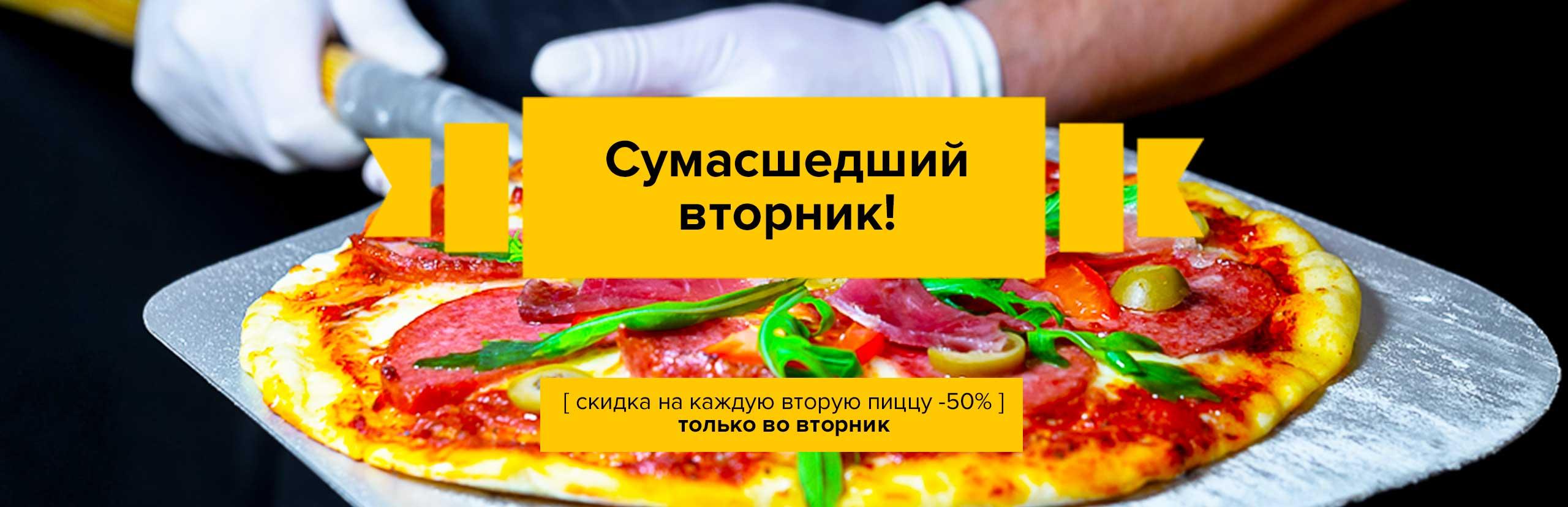 Cкидка на пиццу с доставкой в Ирпень, Бучу, Гостомель - фото