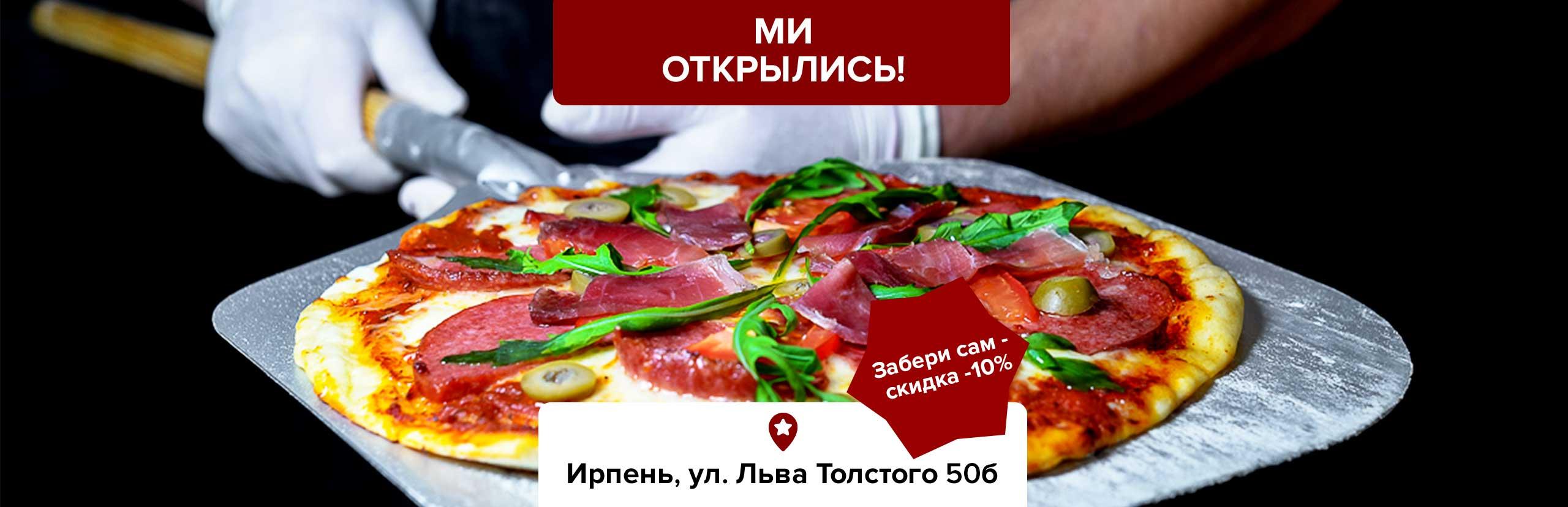 Открытие! Пиццерия бургерная Pablito Ирпень Буча - фото