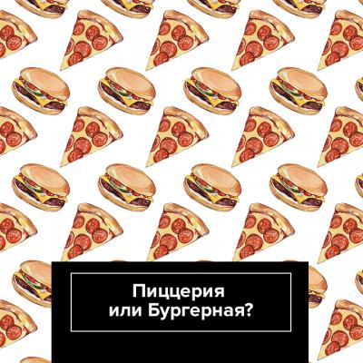 Пиццерия и бургерная Ирпень, Буча, Гостомель фото