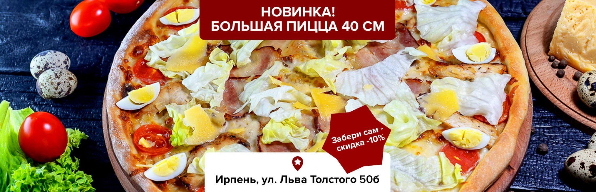 Большая пицца 40 см Pablito - фото