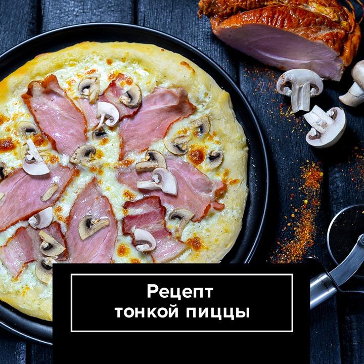Рецепт приготовления домашней пиццы на тонком тесте?- фото