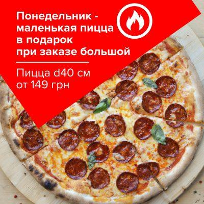 акция пицца в подарок ирпень фото