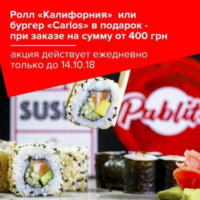 акции суши ирпень