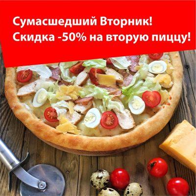 Сумасшедший вторник! Скидка -50% на вторую пиццу!- фото