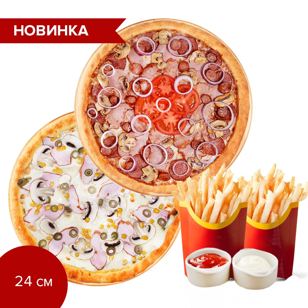 комбо 2 пицци и 2 фри