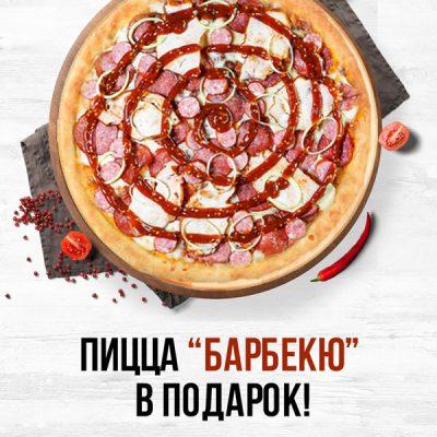 фото пицца барбекю в подарок