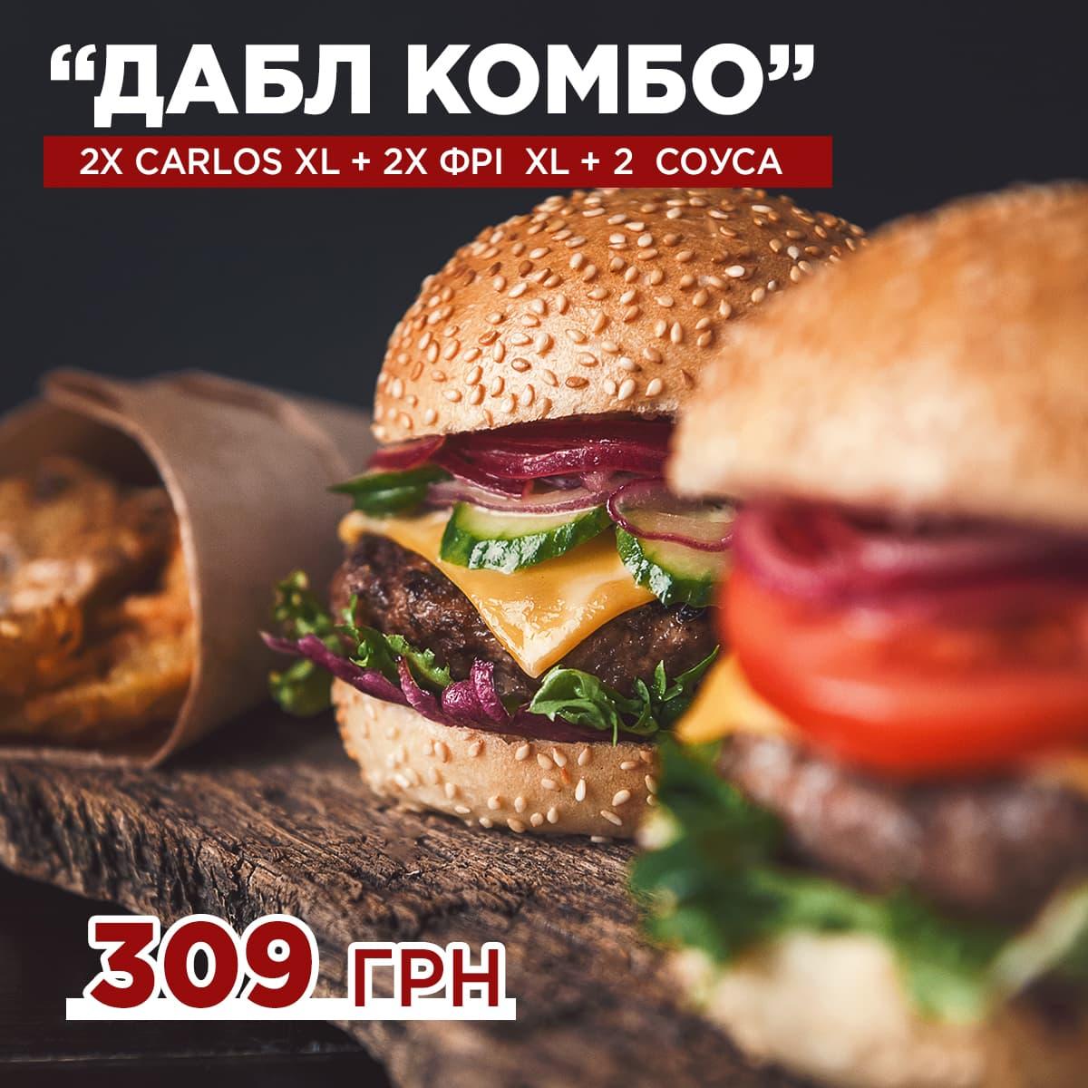 Дабл Комбо бургеры ирпень