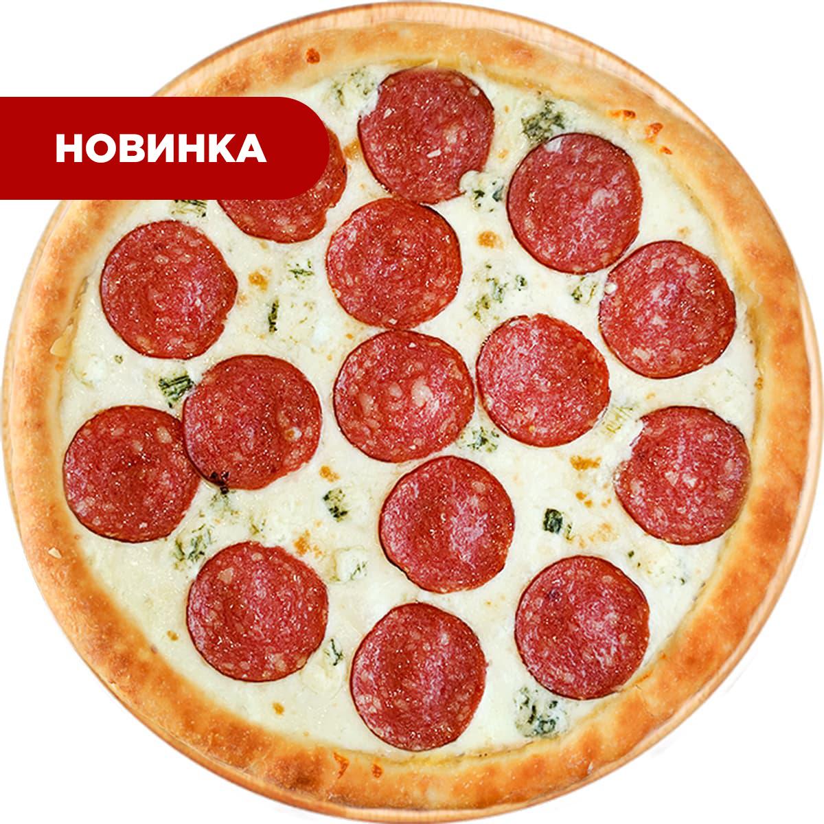 пицца блю чиз новинка