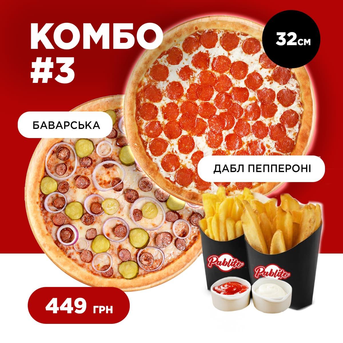 комбо меню пиццы 3 ирпень