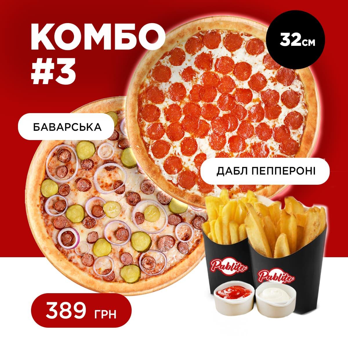 Комбо-меню №3 - фото