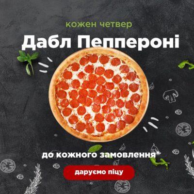 акции пицца четверг ирпень и буча
