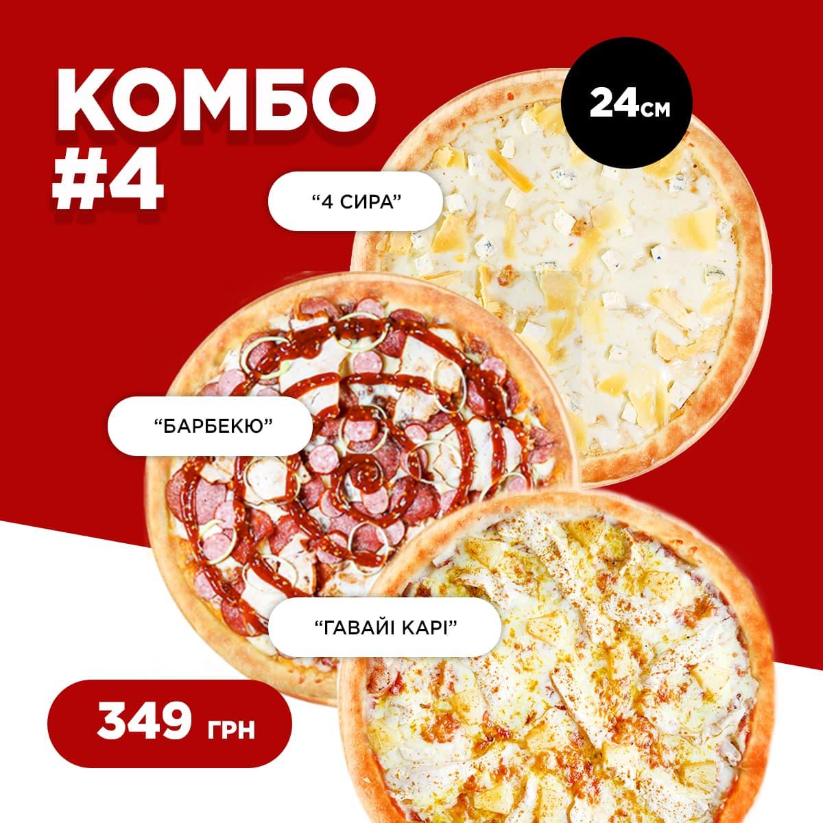 комбо меню пиццы с доставкой ворзель гостомель