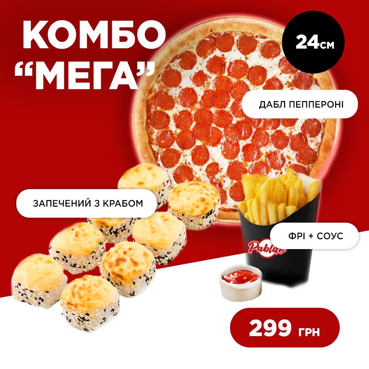 комбом меню Мега пицца роллы и фри в ирпене и буче фото